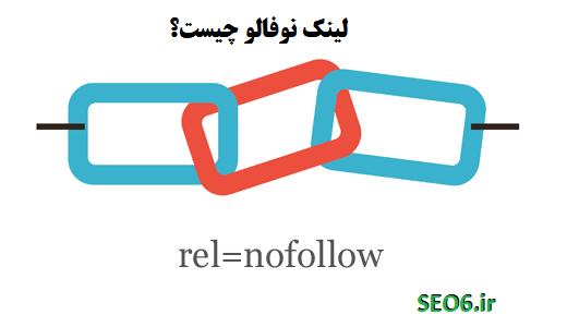 لینک نوفالو چیست rel no follow