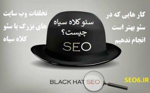 سئو کلاه سیاه چیست و چرا نباید از آنها استفاده کنیم؟ Black Hat Seo