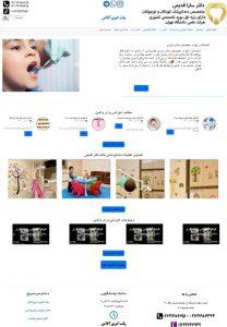طراحی و سئو وب سایت دندانپزشکی کودکان و اطفال…