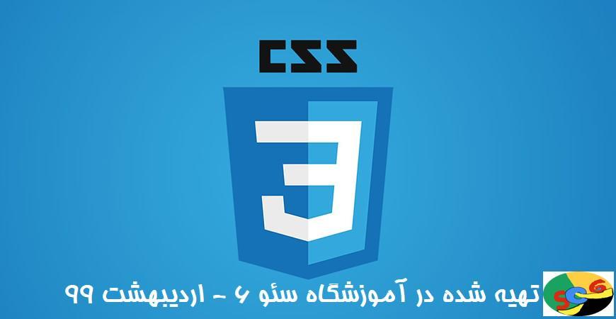 آموزش رایگان CSS | آموزش جامع سی اس اس برای دانشجویان