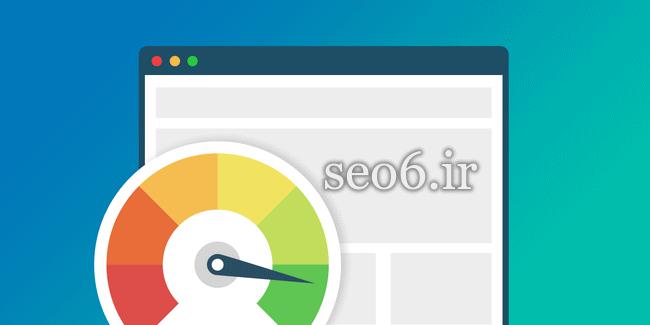 هبود سرعت بارگذاری وب سایت