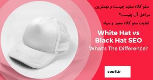 سئو کلاه سفید چیست و چه مراحلی دارد؟