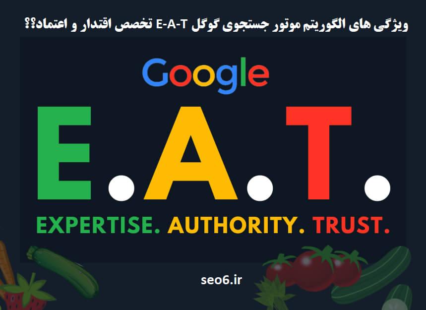 الگوریتم موتور جستجوی گوگل E-A-T را بهتر بشناسید