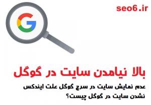 عدم نمایش سایت در سرچ گوگل علت ایندکس نشدن سایت در گوگل چیست؟