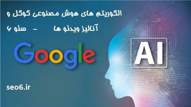 هوش مصنوعی گوگل در ویدئو ها به چه صورت است؟