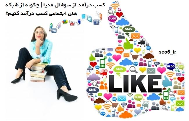 کسب درآمد از سوشال مدیا چگونه از شبکه های اجتماعی کسب درآمد کنیم؟