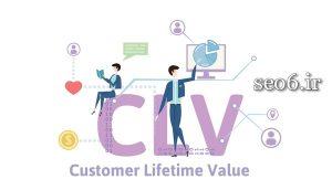 clv یا ارزش طول عمر مشتری چیست