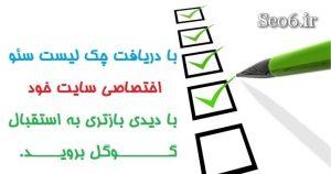 دانلود چک لیست سئو سایت اختصاصی