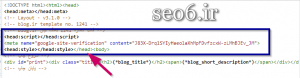 ثبت وبلاگ در آنالیتیکس گوگل