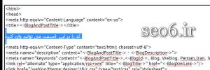 در لوکس بلاگ چگونه کد سرچ کنسول را وارد کنیم؟