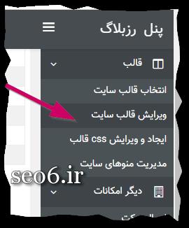 ثبت وبلاگ رز بلاگ در سرچ کنسول
