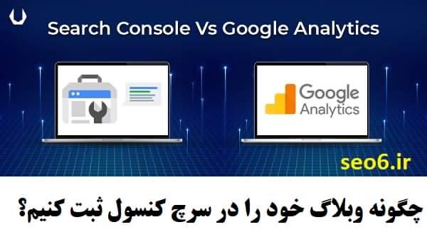 چگونه یک وبلاگ را در وبمستر یا سرچ کنسول گوگل و Google Analytics ثبت کنیم؟