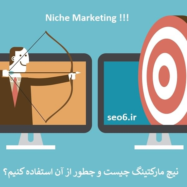 نیچ مارکتینگ چیست و چگونه از بازاریابی گوشه ای یا نیچ مارکتینگ استفاده کنیم؟