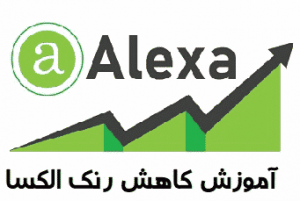 چگونه رتبه الکسا را کاهش دهیم؟